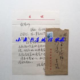 中国画坛百杰、吉林中国画艺术委员会主任 梁岩 八十年代信札一通带实寄封(关于买画布事,提到龙瑞;原中美协理事何溶同一上款)225