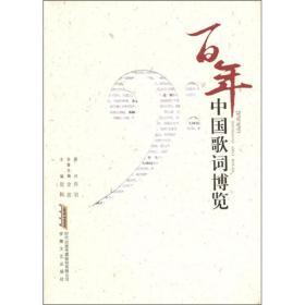 百年中国歌词博览