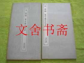 唐 薛曜 夏日游石淙詩 帶函套 書跡名品叢刊.