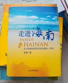 走进海南(此书谨献给国际旅游岛建设一周年)