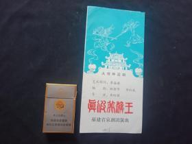 福建省京剧团演出---真假美猴王