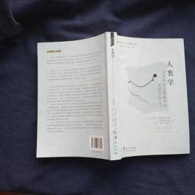 人类学:文化和社会领域中的理论实践(修订版)包快递