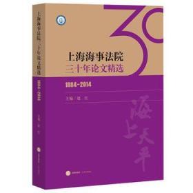 上海海事法院三十年论文精选(1984-2014)