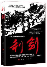 中国人民解放军钢铁常胜军征战实录:利剑1