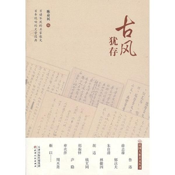 正版图书 古风犹存 9787201079363 天津人民
