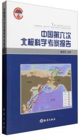 中国第六次北极科学考察报告