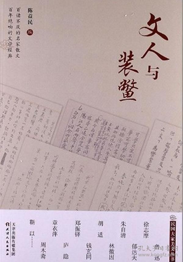正版图书 文人与装鳖 9787201079394 天津人民