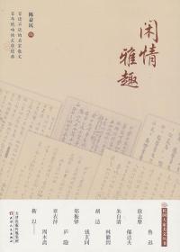 正版图书 闲情雅趣 9787201079387 天津人民