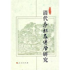 清代春秋左传学研究