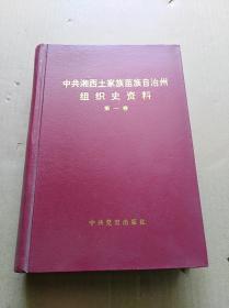 中共湘西土家族苗族自治州组织史资料第一卷