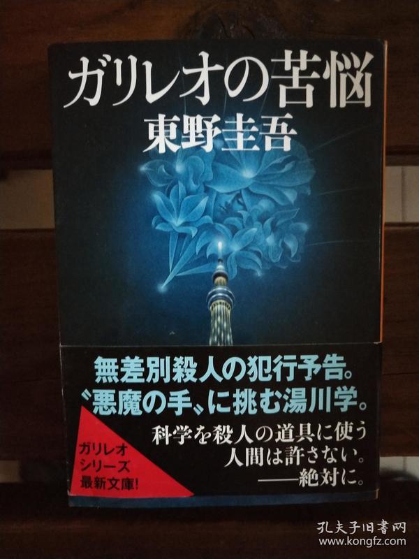 日文原版 ガリレオの苦悩 (文春文库) 东野圭吾  (著)