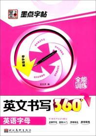 英语字母-英文书写360全能训练-墨点字帖-(修订版)