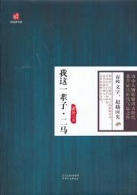 正版图书 经典书系-我这一辈子二马 9787201082097 天津人民