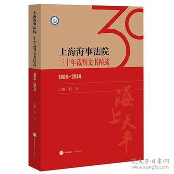上海海事法院三十年裁判文书精选(1984-2014)