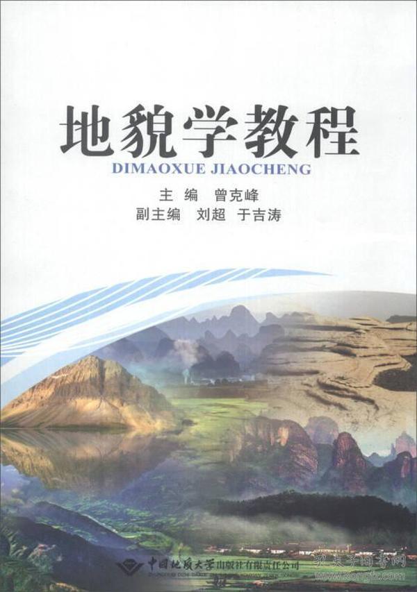 地貌学教程