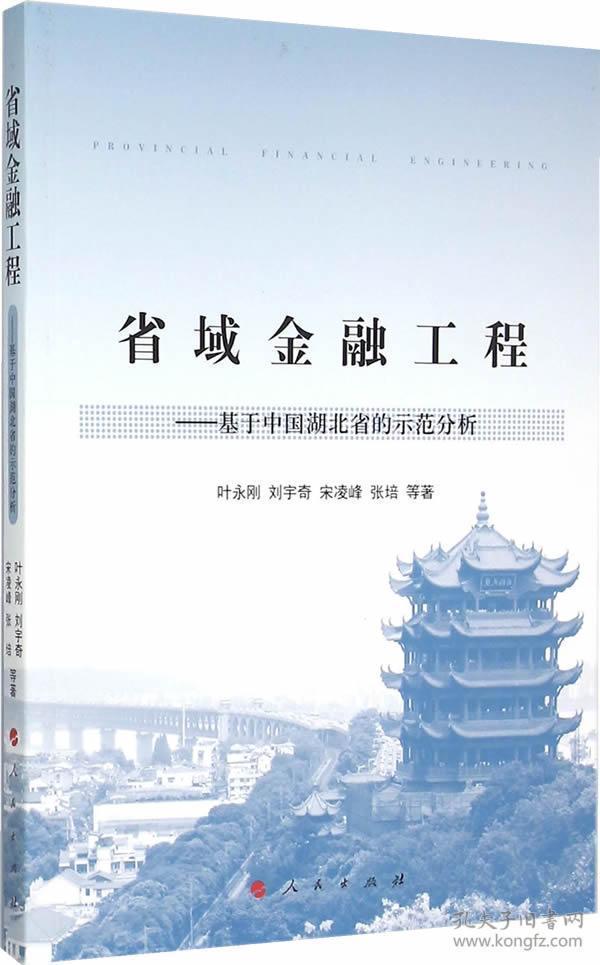 省域金融工程:基于中国湖北省的示范分