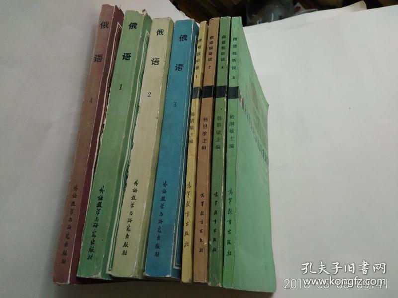 俄语 修订本1-4册、俄语视听说 1-4册 高等学校教材、共8本