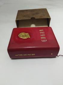 毛泽东选集一卷本(封面金色浮雕毛主席像)