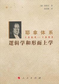 耶拿体系1804-1805:逻辑学和形而上学