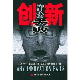 创新为什么会失败