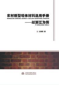 T-农村新型墙体材料选用手册--以浙江为例