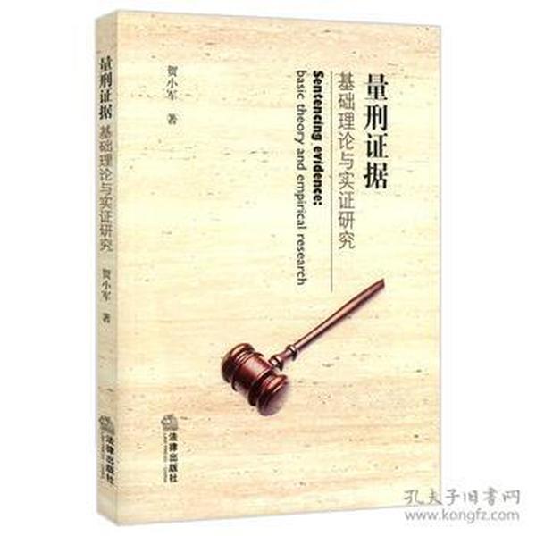 量刑证据:基础理论与实证研究
