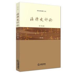 法律史评论(总第8卷)