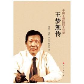 中国工程院院士传记:王梦恕传