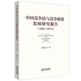 中国竞争法与竞争政策发展研究报告(1980—2015)