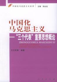 """中国化马克思主义:""""三个代表""""重要思想概论"""