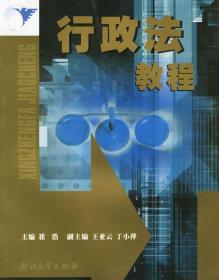 正版图书 行政法教程 9787308035002 浙江大学