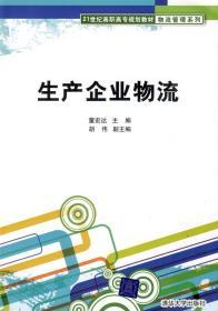 正版图书 生产企业物流 9787302206859 清华大学