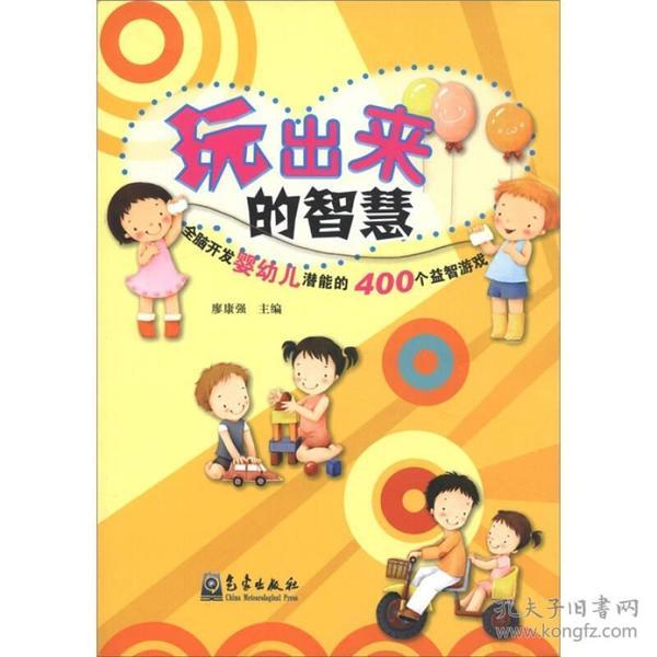 9787502953829玩出来的智慧:全脑开发婴幼儿潜能的400个益智游戏