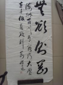 3--66王程远书法8平尺