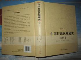 中國行政區劃通史·清代卷
