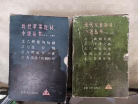 现代军事题材小说丛书(两函、九种)共计10本