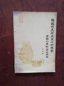 【祖国悠久历史文化的瑰宝:建国以来的出土文物