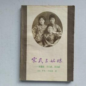 《宋氏三姐妹——宋霭龄、宋庆龄、宋美龄》多幅历史照片