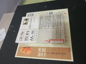 中国革命历史故事二