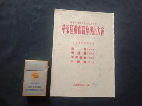 1954年华东区戏曲观摩演出大会---柳琴戏 淮剧  拦马--大过关