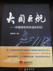 大国巨舰--中国海军百年成长印记  钱晓虎签赠