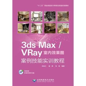 3ds Max/VRay室內效果圖案例技能實訓教程(1DVD)