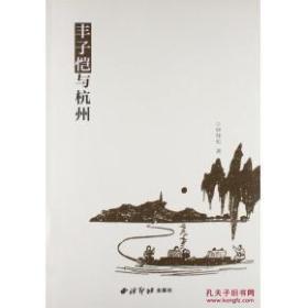 丰子恺与杭州