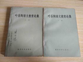 叶圣陶语文教育论集(上下)