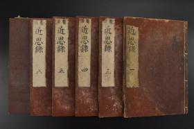 鳌头《近思录》线装十四卷六册全 和刻本 第二册后配 包括:道体、为学、致知、存养、克己、家道、出处、治体、制度、政事、教学、警戒、异端、圣贤等 最后记录时间为延宝丁巳年(1677年)《近思录》是南宋朱熹和吕祖谦编订的理学入门书和概论性著作。