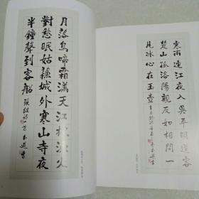 张本逊书法作品选集(16开精印,河南著名老书法家)图片