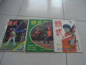 1983年精武(黑龙江体育报武术专辑2)+1983年精武(当代体育武术专辑3试刊号)+精武1989年第四期  三本合售