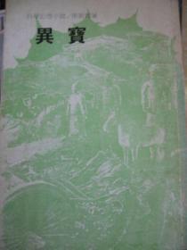 卫斯理系列:异宝   84年初版