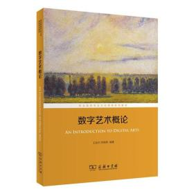 新书--职业院校专业文化课程系列教材:数字艺术概论