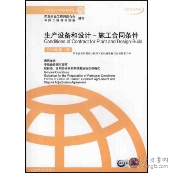 生产设备和设计:施工合同条件